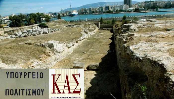 ΚΑΣ: Ξαφνικά αρχαιολογικός χώρος ο εντός των τειχών Πειραιάς