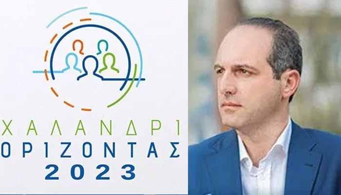 Χαλάνδρι Ορίζοντας 2023: Ομιλία Μ. Κρανίδη και παρουσίαση υποψηφίων δημοτικών συμβούλων