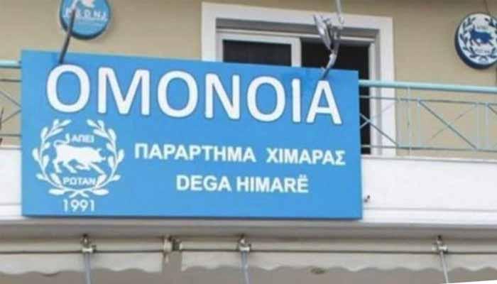 Μήνυμα των κατοίκων της Χιμάραςγια τις ελληνικές περιουσίες