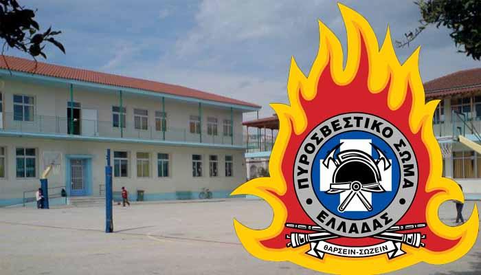 Πυροσβεστική: Ποινικά υπεύθυνοι για την πυροπροστασία των Σχολείων οι Δήμοι