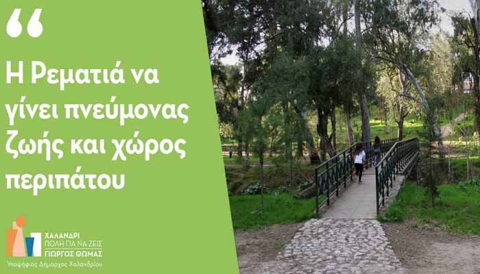 Γιώργος Θωμάς: Ρεματιά Χαλανδρίου φιλόξενη, ασφαλής και προσβάσιμης - Πνεύμονας ζωής και χώρος περιπάτου