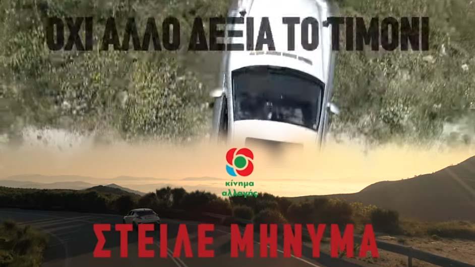 «Όχι άλλο δεξιά το τιμόνι για την χώρα» - Το πρώτο του τηλεοπτικό σποτ του ΚινΑλ