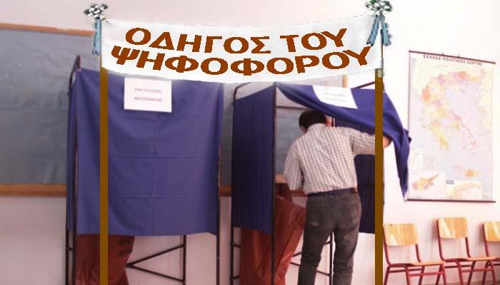 Εκλογές 2019: Ο «χρυσός οδηγός» του ψηφοφόρου