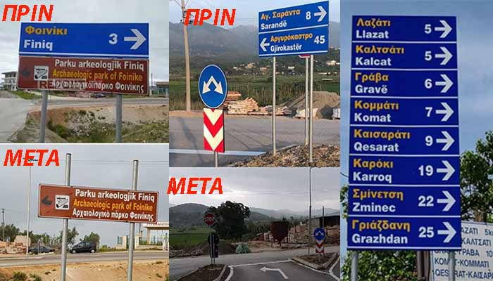 Αλβανία: Σάλος με το ξήλωμα δίγλωσσων πινακίδων