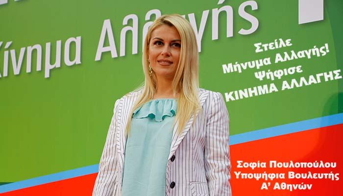 Σοφία Πουλοπούλου*: Σήμερα πάω να ψηφίσω.