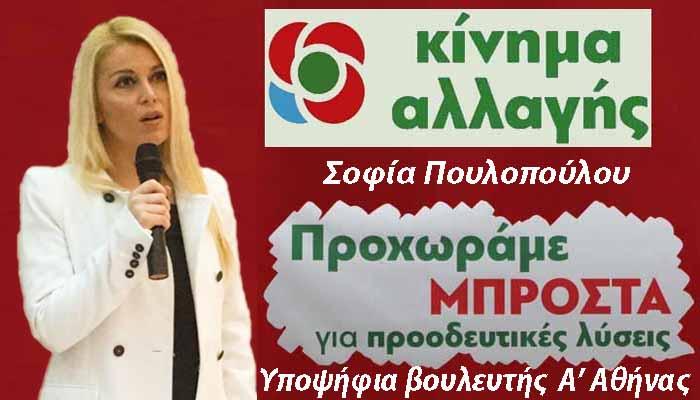 Σοφία Πουλοπούλου*: 26 Μαΐου στέλνουμε μήνυμα αλλαγής