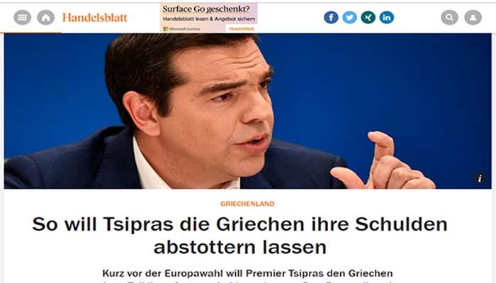 Handelsblatt: Η κυβέρνηση Τσίπρα μοιράζει παροχές για να εισπράξει ψήφους