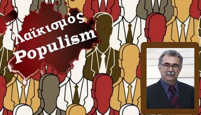 Γιάννης Ν. Κουμέντος*: Έχουμε πολύ δρόμο για τη στρατηγική ήττα του λαϊκισμού