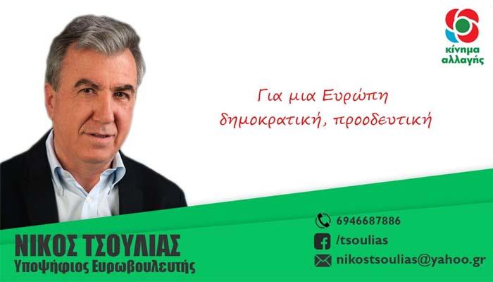 Νίκος Τσούλιας: Η άποψή μου για τις εξελίξεις στο ΚΙΝΑΛ