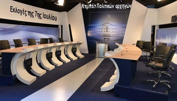 Εκλογές 2019: 1η Ιουλίου το ντιμπέιτ των πολιτικών αρχηγών