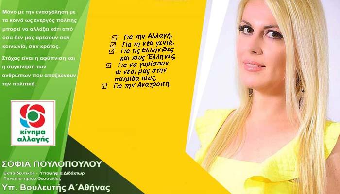 Σοφία Πουλοπούλου: Γιατί ζητώ την ψήφο σας ως υπ. Βουλευτής Α' Αθήνας με το ΚΙΝΑΛ
