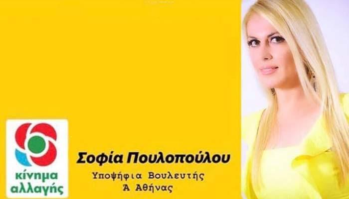 Σοφία Πουλοπούλου*: Ο πραγματικός νικητής είναι εκείνος που κυνηγά τα όνειρά του μέχρι να τα πραγματοποιήσει