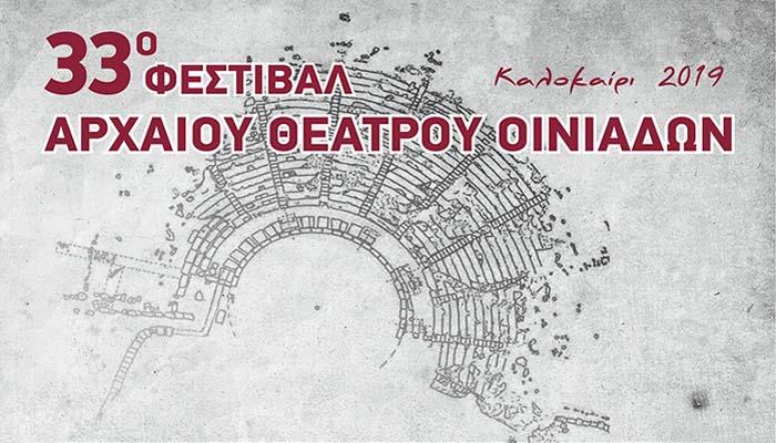 Ι.Π. Μεσολογγίου: 33ο Φεστιβάλ Αρχαίου Θεάτρου Οινιαδών