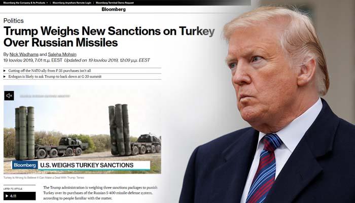 Bloomberg: Σκληρές κυρώσεις κατά της Τουρκίας για τους S-400 εξετάζει η Ουάσιγκτον – Συνεχίζει να υποχωρεί η τουρκική λίρα