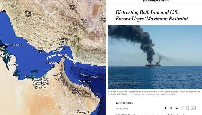 New York Times: Αυτοσυγκράτηση απέναντι στο Ιράν ζητούν από τις ΗΠΑ οι Ευρωπαίοι