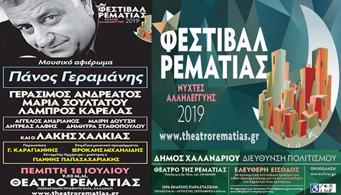 Χαλάνδρι: Μουσικό αφιέρωμα στον Πάνο Γεραμάνη με παλιά λαϊκά τραγούδια στη Ρεματιά