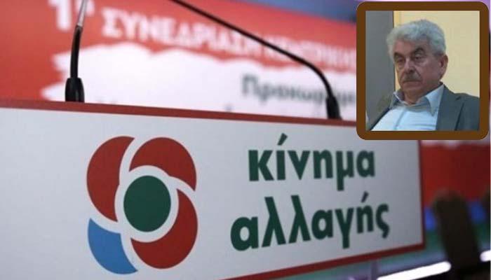 Δημήτρης Κοτρόγιαννος*: ΚΙΝΑΛ ένα κόμμα με ένδοξο παρελθόν αλλά χωρίς μέλλον