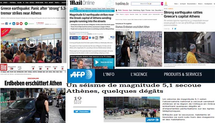 Ξένα ΜΜΕ για τον σεισμό: Πανικός στην Αθήνα μετά από ισχυρή σεισμική δόνηση
