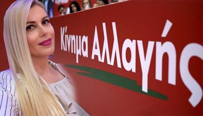 Σοφία Πουλοπούλου*: Το Κίνημα Αλλαγής πυλώνας σοβαρής αντιπολίτευσης και κοινωνικής πολιτικής