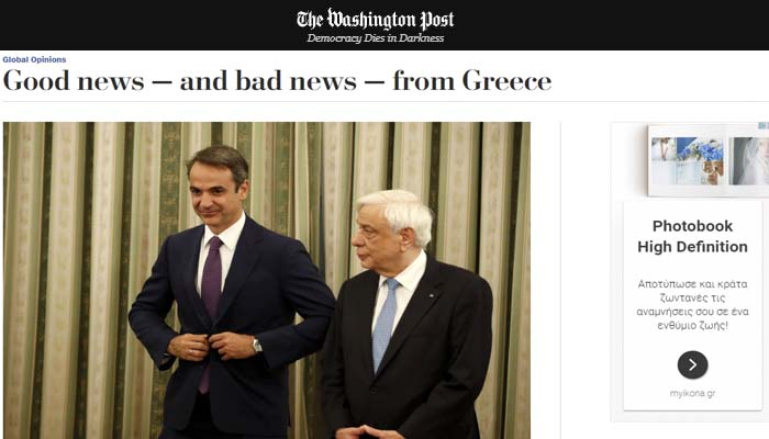 Washington Post για ήττα Τσίπρα: Ακόμη και ακραίες μορφές λαϊκισμού μπορούν να ηττηθούν