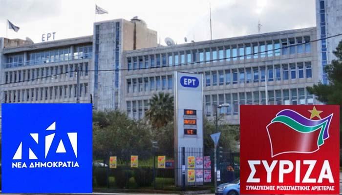 Ξέσπασε κόντρα ΝΔ-ΣΥΡΙΖΑ για την ΕΡΤ!!!