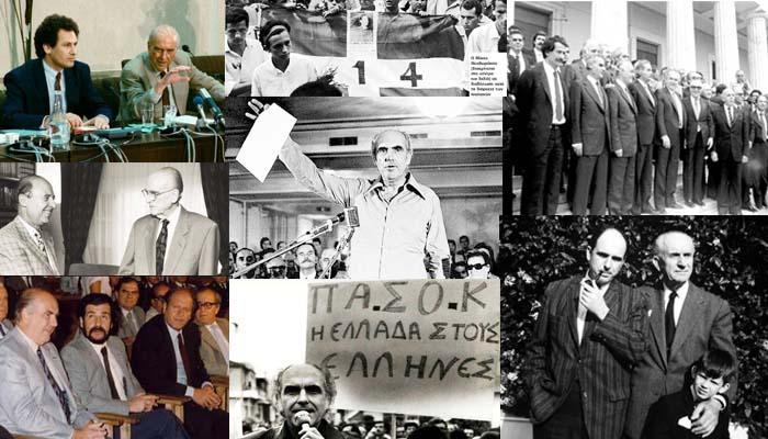 Το πρόγραμμα εκδηλώσεων για τον εορτασμό της 45ης επετείου από την ίδρυση του ΠΑΣΟΚ, την 3η Σεπτέμβρη