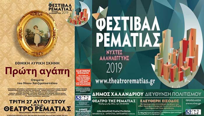 Ρεματιά Χαλανδρίου: Πρώτη αγάπη του Νίκου Χατζηαποστόλου - Οπερέτα από την Εθνική Λυρική Σκηνή στη Ρεματιά