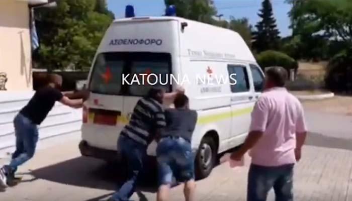 Αιτωλοακαρνανία 2019: Με... σπρώξιμο πήρε μπρος το ασθενοφόρο για τη διακομιδή τραυματία από τροχαίο