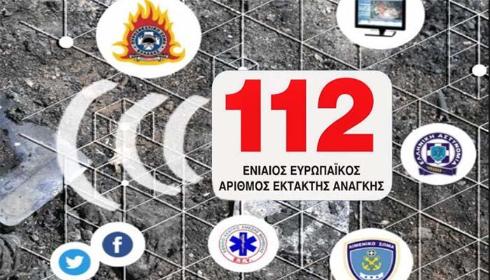 Σε λειτουργία ο ευρωπαϊκός αριθμός άμεσης ανάγκης 112