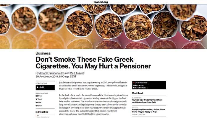 Bloomberg: Πώς το λαθρεμπόριο τσιγάρων έκοψε τις συντάξεις στην Ελλάδα