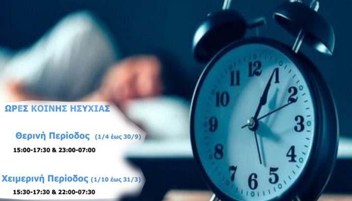 Ώρες κοινής ησυχίας : Αλλάζει το ωράριο – Τι πρέπει να προσέχουμε
