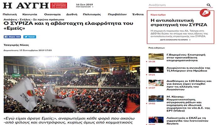 Επίθεση της «Αυγής» στον Πάνο Σκουρλέτη λόγω της θέσης του για την διεύρυνση του ΣΥΡΙΖΑ