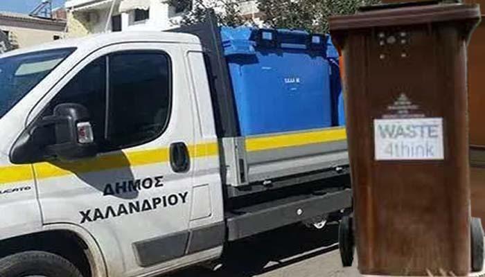 Πρώτη φορά όχημα του Δήμου Χαλανδρίου κινείται με «Καθαρό» καύσιμο παραγόμενο από σκουπίδια