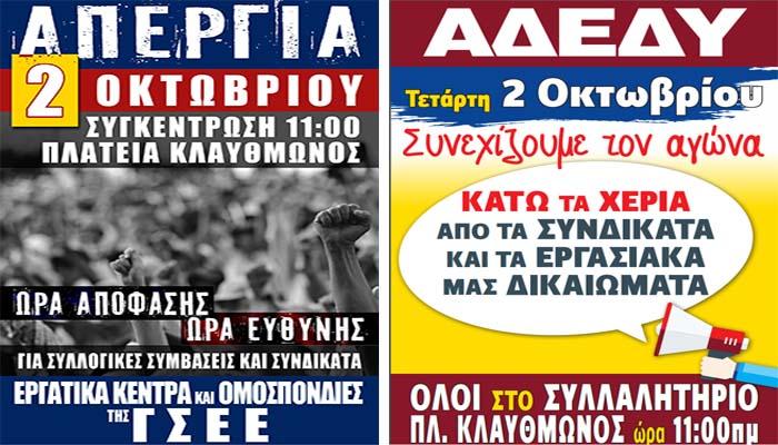 Απεργιακό χάος την Τετάρτη: Χωρίς λεωφορεία, τρένα, ΗΣΑΠ και πλοία