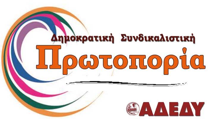 ΔΗ.ΣΥ.Π.: 4,5 χρόνια σε συνδικαλιστικό κώμα οι συνδικαλιστές του ΣΥΡΙΖΑ στην ΑΔΕΔΥ – Όλα για το κόμμα