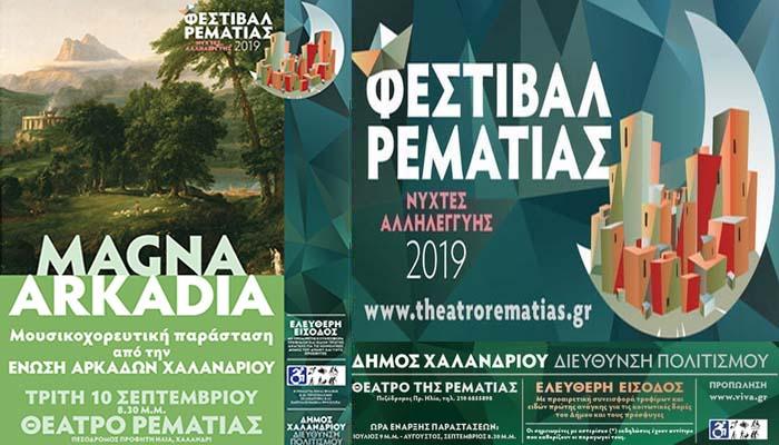 Ρεματιά Χαλανδρίου: Magna Arkadia - Μουσική και χορός από την Ένωση Αρκάδων Χαλανδρίου στη Ρεματιά
