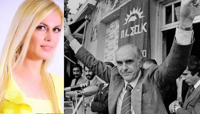 Σοφία Πουλοπούλου*: Η Διακήρυξη της 3ης Σεπτέμβρη 1974, διαχρονική αξία έμπνευσης, προσφοράς και ενότητας των πρωτοποριακών και προοδευτικών δυνάμεων του τόπου μας