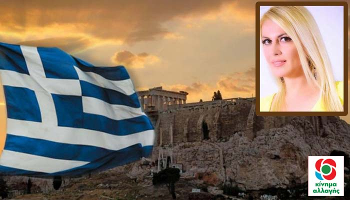 Σοφία Πουλοπούλου: Εθνική συνεννόηση πριν από κάθε εθνική διαπραγμάτευση