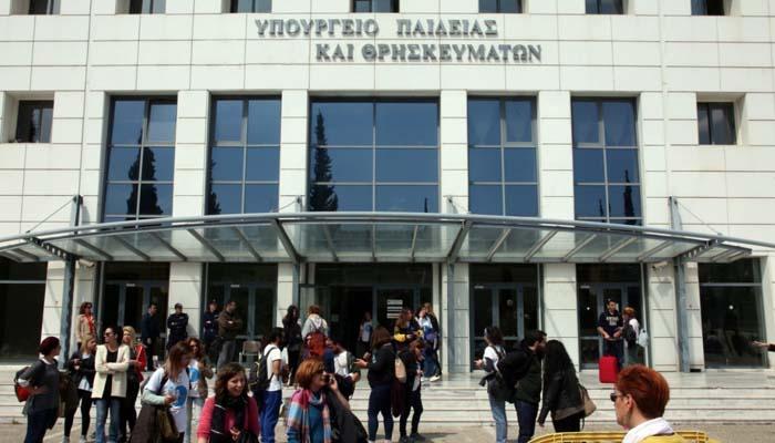 Υπουργείο Παιδείας: Στις 5 - 6 Σεπτεμβρίου οι πρώτες προσλήψεις αναπληρωτών εκπαιδευτικών