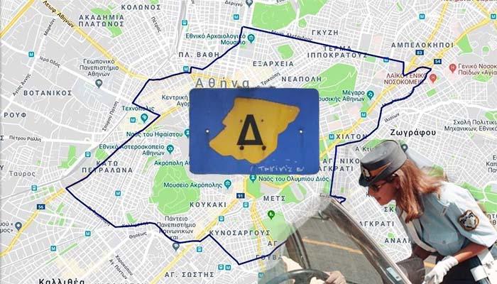 Πότε επανέρχεται ο δακτύλιος στην Αθήνα για το διάστημα 2019 - 20