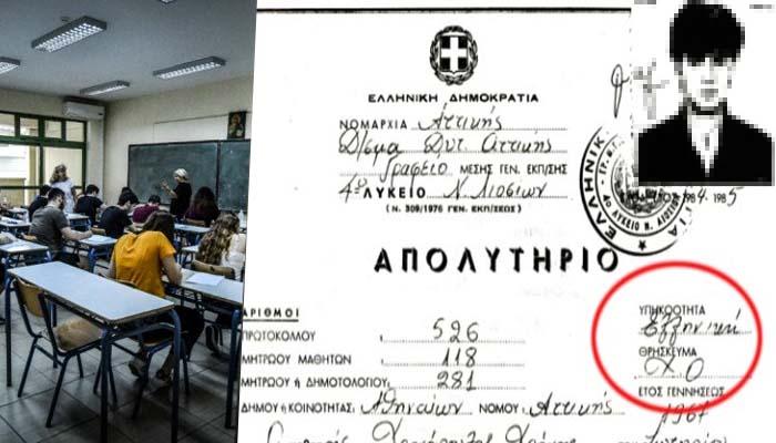 Τέλος το θρήσκευμα και η ιθαγένεια στα πιστοποιητικά σπουδών - Δεν το τόλμησε ο ΣΥΡΙΖΑ