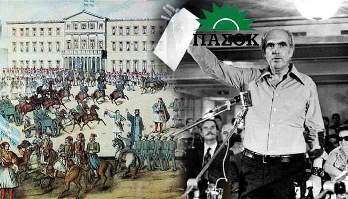 Γιάννης Λαμπίρης*: 3η του Σεπτέμβρη! Από τη κατοχύρωση Συντάγματος για το νεοσύστατο ελληνικό κράτος και την εξέγερση του Μακρυγιάννη, στην ίδρυση του ΠΑΣΟΚ από τον Ανδρέα Παπανδρέου.