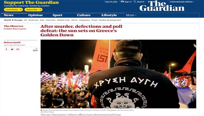 The Guardian: Μετά από τη δολοφονία, τις ανατροπές και την ήττα στις εκλογές: ο ήλιος έδυσε για την Χρυσή Αυγή στην Ελλάδας