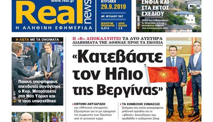 Άρχισαν τα όργανα: Διαβήματα της Ελλάδας στη Βόρεια Μακεδονία για παραβιάσεις της Συμφωνίας των Πρεσπών
