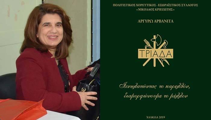 Παρουσίαση βιβλίου της Αργυρώς Αρβανιτά με τίτλο «Τριάδα, Ιχνηλατώντας το παρελθόν διαμορφώνουμε το μέλλον» στην Χαλκίδα