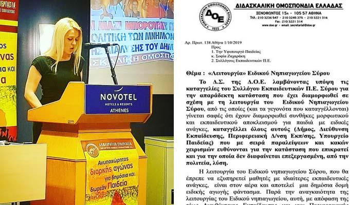 Σοφία Πουλοπούλου: Το Ειδικό Νηπιαγωγείο Ερμούπολης να λειτουργήσει άμεσα