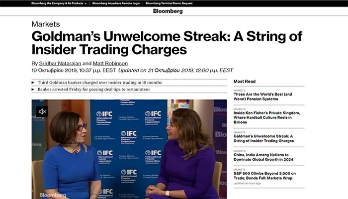 Bloomberg: Οι Γιώργος Νίκας και Τηλέμαχος Λαβίδας εμπλέκονται σε διεθνές χρηματηστηριακό σκάνδαλο μέσω Goldman Sachs