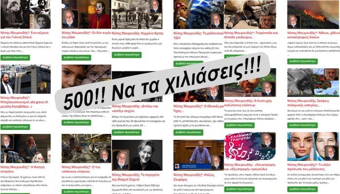 Νότης Μαυρουδής*: 500 Σχολιάκια!!!