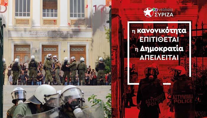 Ο ΣΥΡΙΖΑ διαμαρτύρεται για την ΑΣΟΕΕ – Ο πρώην υπουργό Παιδείας καλεί σε συγκέντρωση στο ΟΠΑ
