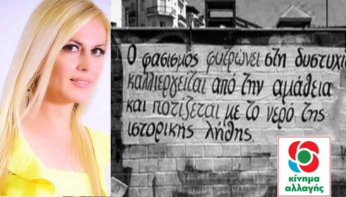 Σοφία Πουλοπούλου*: Πολυτεχνείο - αίτημα σε εκκρεμότητα